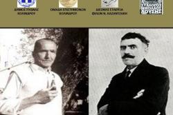 Mουσικό πρόγραμμα «Καζαντζάκης και Ζορμπάς - Μια αληθινή φιλία»