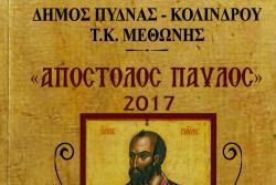 Πρόσκληση εορτασμού του Πολιούχου Αποστόλου Παύλου της Τ.Κ. Μεθώνης στις 27,28 &
