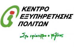 Ανακοίνωση ΚΕΠ Δήμου Πύδνας Κολινδρού