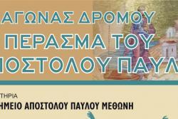 """3ος Αγώνας Δρόμου  """"Το Πέρασμα του Αποστόλου Παύλου""""  17 Ιουνίου 2017"""