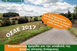 Ενημερωτική ημερίδα του ΟΠΕΚΕΠΕ για τους αγρότες του Νομού Πιερίας