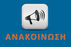 Ανακοίνωση παράτασης υποβολής αιτήσεων για την καταγραφή ζημιών στο Δήμο Πύδνας
