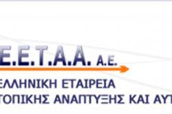 Ανακοίνωση της ΕΕΤΑΑ για τους παιδικούς σταθμούς