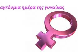 Μήνυμα Δημάρχου για την παγκόσμια ημέρα της Γυναίκας