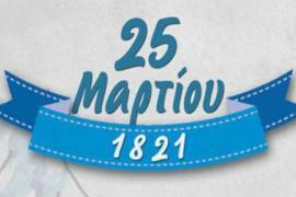 Προγράμματα προσκλήσεις εορτασμού 25ης Μαρτίου 2018 ανά ΔΕ
