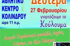 Κούλουμα 2017 Δήμος Πύδνας Κολινδρού